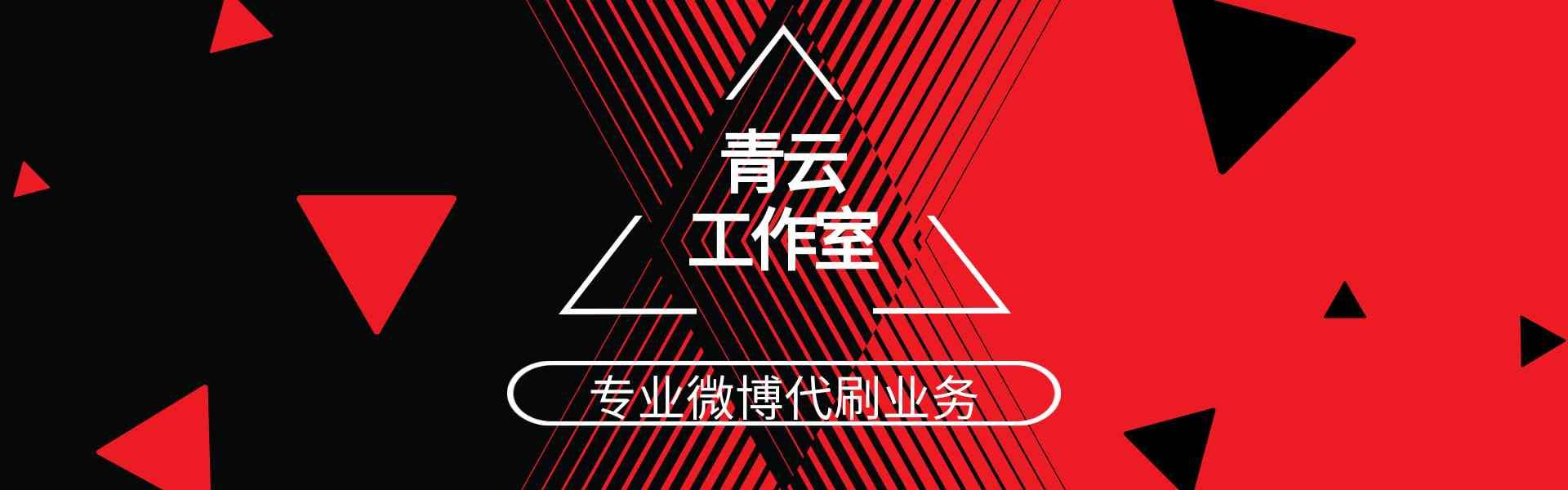 青云工作室的banner